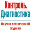 Журнал КОНТРОЛЬ. ДИАГНОСТИКА